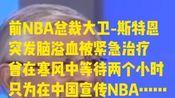 前nba总裁突发脑溢血被紧急治疗