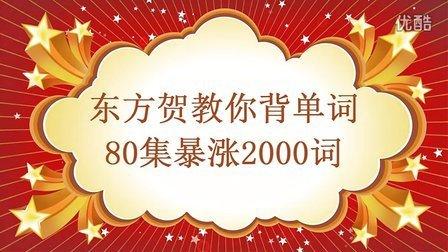 新东方背单词第69集:一二三四(上)【80集暴涨2000词】