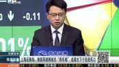 """上海证券报:物联网破解城市""""停车难"""" 或催生下个投资风口"""
