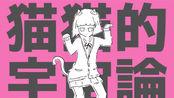 【Hatsuki】猫猫的宇宙論 'ω'