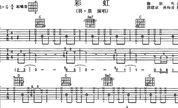 音药汇(吉他篇)第52期 拍弦技巧