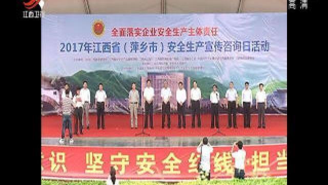 """省""""安全生产月""""宣传咨询日活动在萍乡启动"""