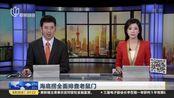 海底捞全面排查老鼠门:上海食药监检查海底捞沪上门店 上海早晨 170826