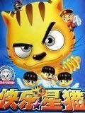 快乐星猫第7季
