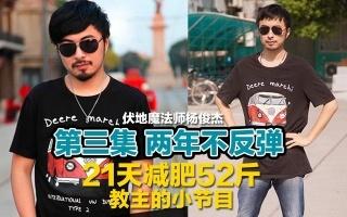 第三集 杨俊杰【21天暴瘦52斤】后的2年不反弹