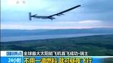 全球最大太阳能飞机首飞 不用燃料可昼夜飞行