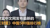 2018中国500强新出排行榜,互联网企业后劲十足!