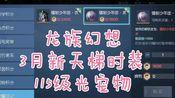 『龙族幻想』3.3体服更新天梯时装、115级光宠物风子