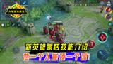 王者荣耀:新英雄蒙恬技能介绍,他一个人能顶一个团!