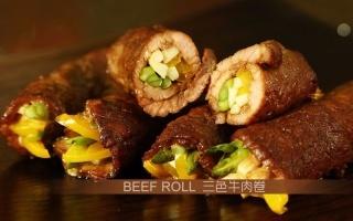 【小溪小厨】超鲜嫩der牛肉卷卷丨三色牛肉卷
