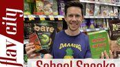【FlavCity with Bobby Parrish】你可以买给孩子的排名前20的零食-返校节目之零食点评