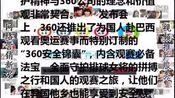 """精华视频 360推广启动奥运营销计划""""牵手""""郎平惠若琪启动奥运营销计划--1331视频推广-iKu"""