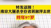 南京大屠杀幸存者蒋淑萍于今天(2月2日)凌晨去世!终年97岁!老人走好