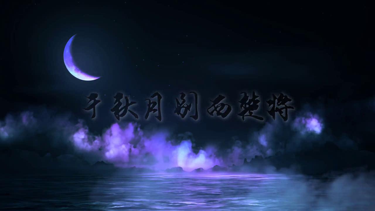 【凤年】千秋月别西楚将