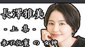 长泽雅美 上集 一位永不放弃的日本女星 日剧女神 Masami Nagasawa