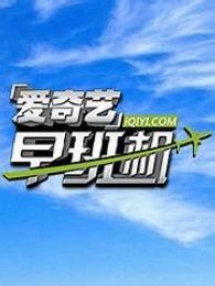 爱奇艺早班机[2018]