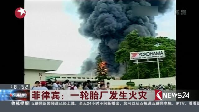 菲律宾:一轮胎厂发生火灾