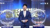 180805《开心双色球》中国福利彩票第2018090期开奖公告