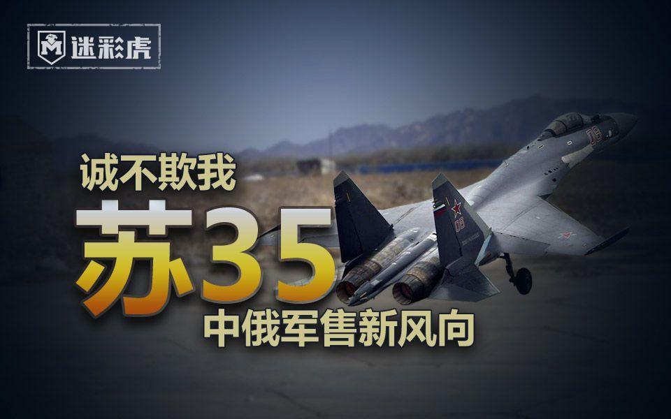 【迷彩虎讲堂】205:俄罗斯卖武器为啥只坑印度?中国军工大爆发坑不了