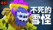 【COC乌龟451】死不完的雪怪 太犯规 (鬼影双龙/蝙蝠龙/天女猪矿/雪怪蓝胖)