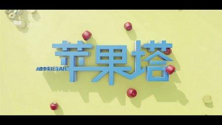 【味库美食】玩转苹果塔