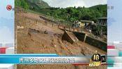 贵州多地又遭强降雨袭击