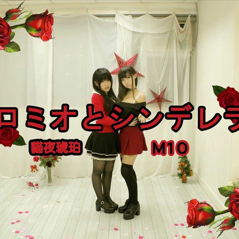 【M10&貓夜琥珀】 羅密歐與仙杜瑞拉