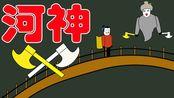 【沙雕动画】河神
