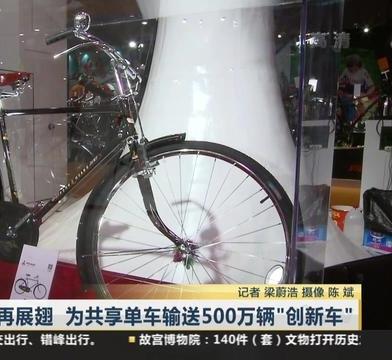 """百年""""凤凰""""再展翅 为共享单车输送500万辆""""创新车"""""""