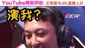 【YouTube网友评论:王思聪与JKLove直播上分!】500W人同时观看!网友:世界第一烬都带不动JKL~~