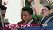 """东方大剧《脱身》:陈坤完美""""分身""""!"""