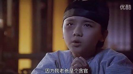 九品芝麻官之白面包青天 粤语版 720P_01