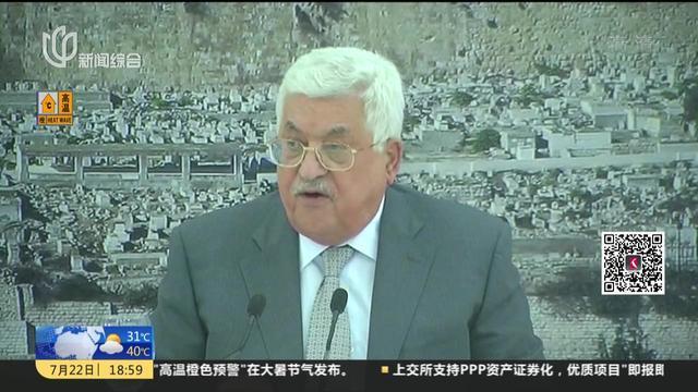 """巴以冲突在""""愤怒周五""""升级 阿巴斯宣布停止与以色列的联系"""