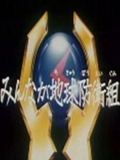 绝对无敌雷神王之大家是地球防卫组 O