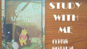 【STUDY WITH ME】和白白一起学习-百词斩阅读计划之Winnie-the-Pooh