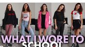 【Nil Sani】我的上学日常穿搭记录 | what I ACTUALLY wear to school | OOTW