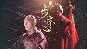 吴奇隆 - 三寸天堂