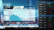 沪指半日巨震6%跌2.44%  金融股逆势走强 财经中间站 150623-视频 特辑