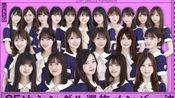 乃木坂工事中 25单选拔发表 一期生全福神送别白石麻衣