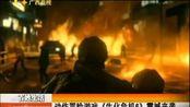 新闻夜总汇-20121014-动作冒险游戏《生化危机6》震撼来袭