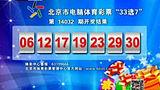 """北京市电脑体育彩票""""33选7""""第14032期开奖结果[天天体育]"""