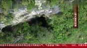广西发现大型天坑群