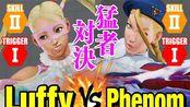 街霸5CE 高手对战! Luffy(R.Mika) vs Phenom(Cammy)