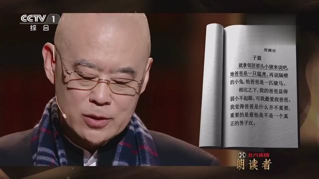 「朗读者」郑渊洁、郑洪升朗读《父与子》