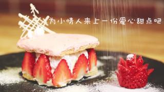 给小情人的私人订制草莓拿破仑