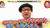 【中字】月曜最新一期:日本欧皇大叔中6亿彩票,翻盘人生比漫画还精彩