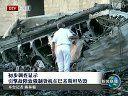 初步调查显示 引擎故障致俄制货机在巴基斯坦坠毁 101129 新闻联播