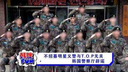 不招募明星义警与T.O.P无关 韩国警察厅辟谣