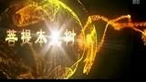 经典 佛教的歌 菩提本无树