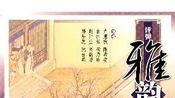 《大庵堂》杨飞飞-文化-高清完整正版视频在线观看-优酷
